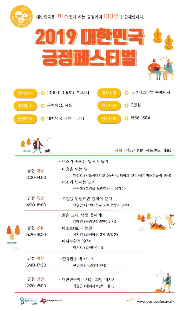 2019긍페홍보-0918최종.png