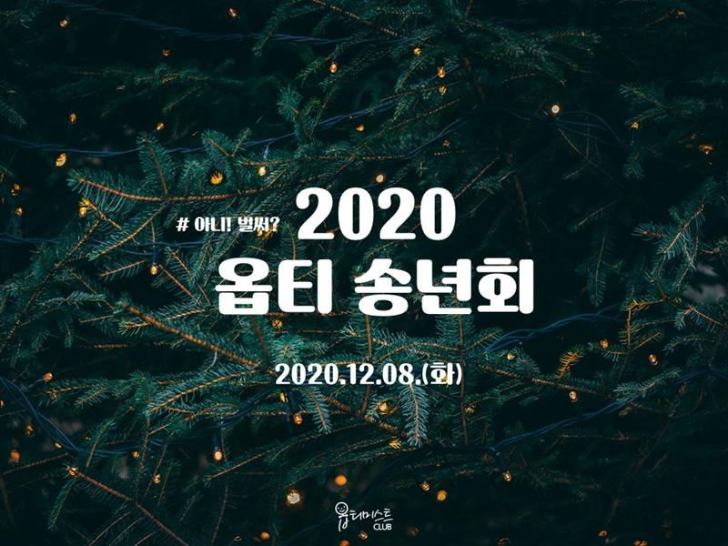 2020 옵티.jpg