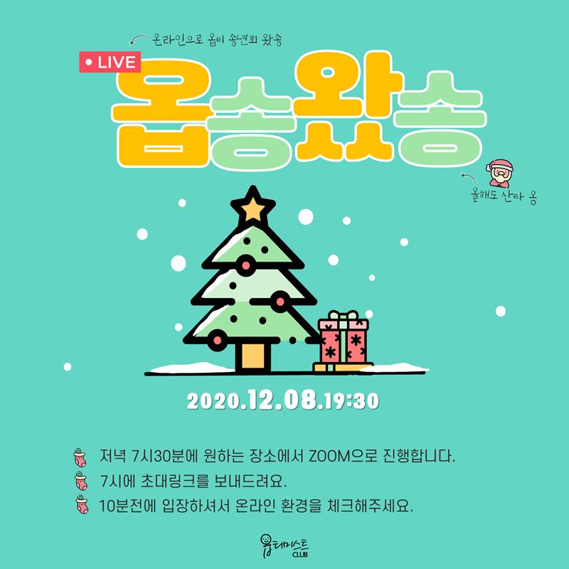 20.12월 옵티 홍보.png