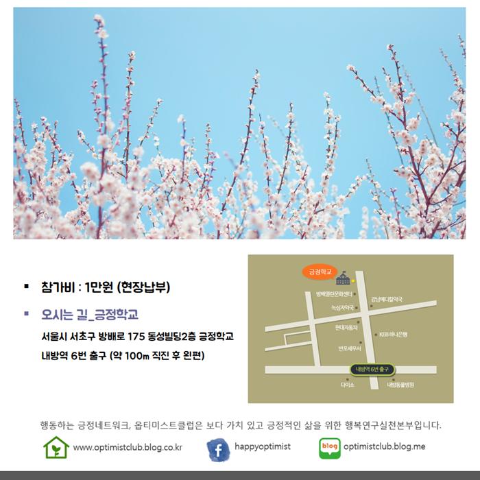 19.4월 옵티 홍보400.png