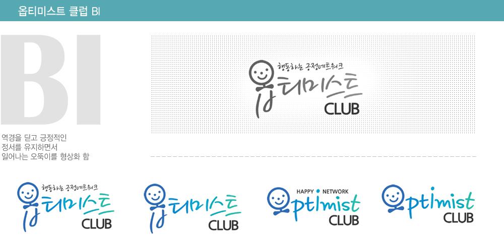 clubinfo_04.jpg