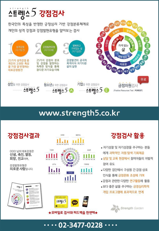 strength5.jpg