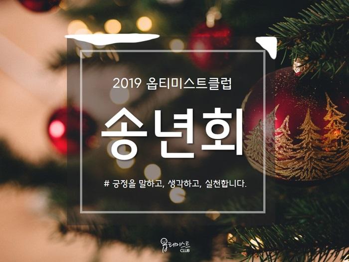 2019 옵티-우리들의 송년이야기500.jpg